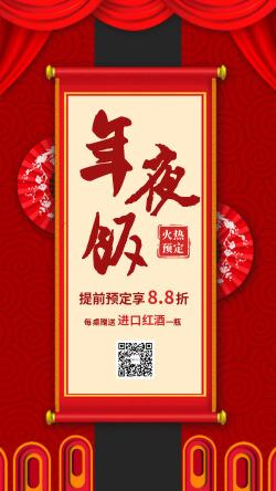 春节年夜饭预定优惠活动餐厅饭店海报