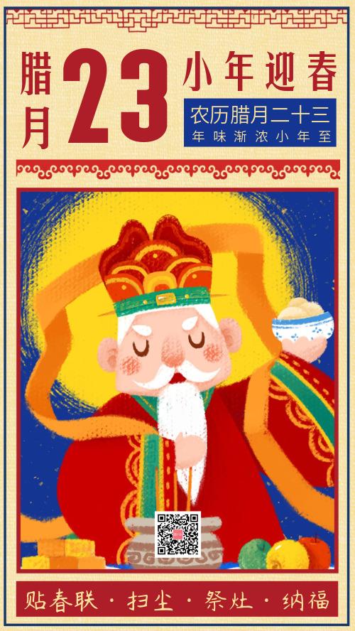 简约春节过小年祭灶节传统手绘海报