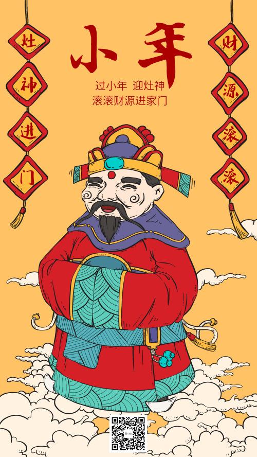 传统节日小年灶神手绘海报