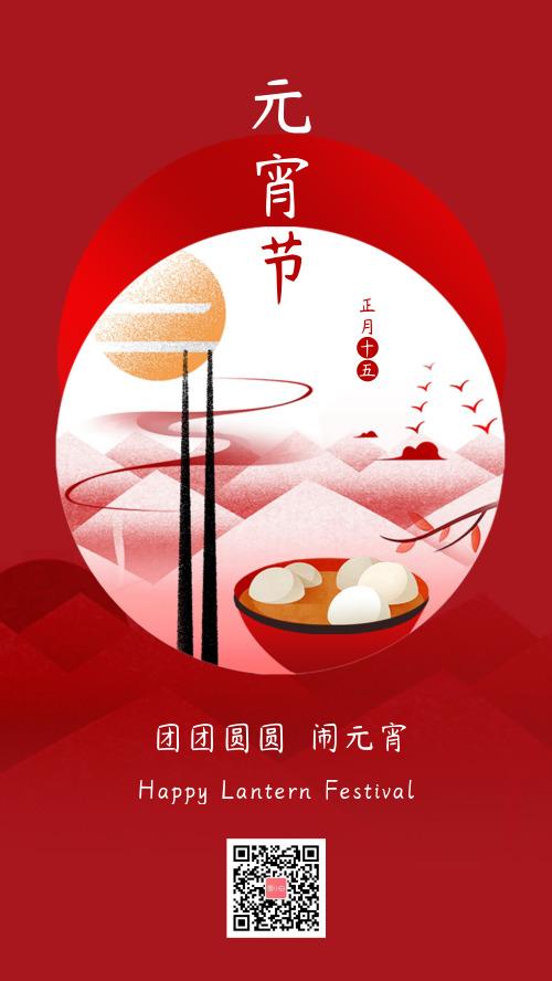 红色正月十五元宵节祝福宣传海报