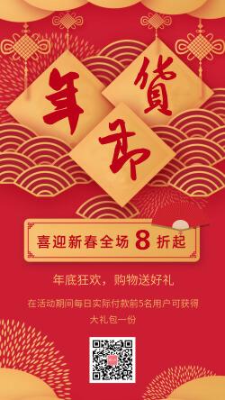 鼠年春节年货节促销宣传手机海报