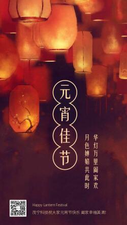 元宵节灯笼插画祝福手机海报
