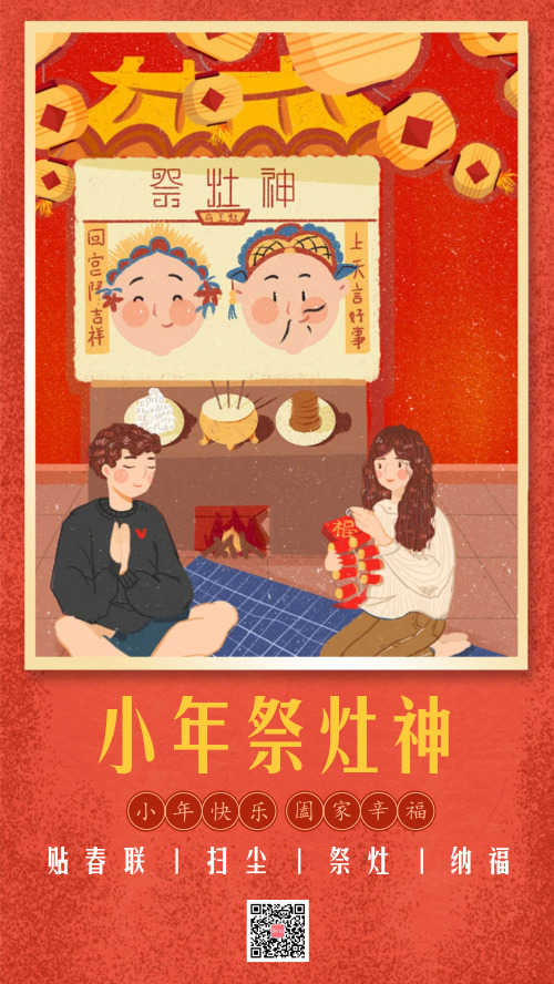 小年夜祭灶神灶王节祝福手机海报