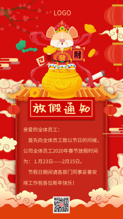 2020红色中国风春节放假通知海报