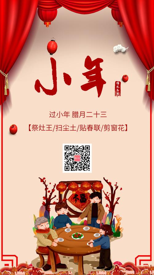 鼠年卡通过小年祝福宣传手机海报