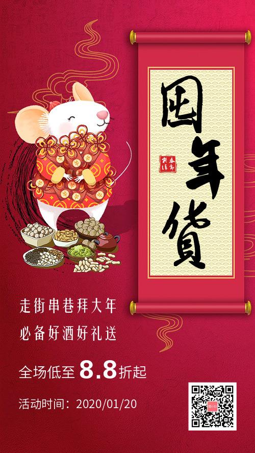鼠年春节年味囤年货宣传促销海报