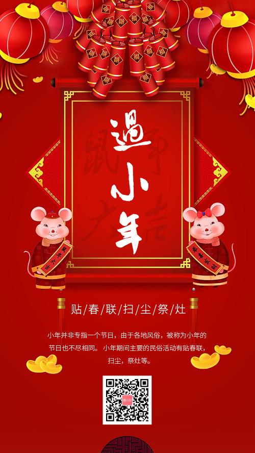 红色喜庆鼠年过小年节日宣传海报