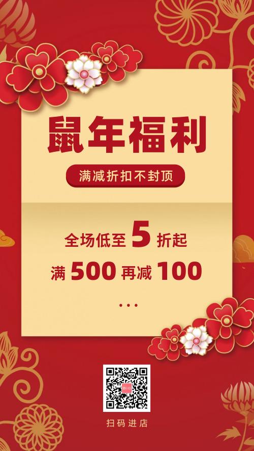 新年春节鼠年促销福利满减折扣宣传海报