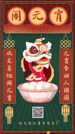 复古中国风元宵节祝福海报