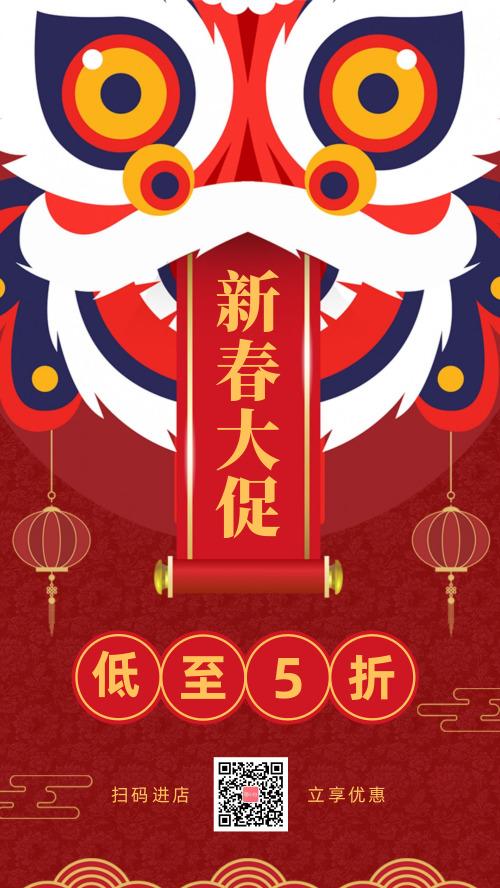 喜庆春节新年促销折扣宣传海报