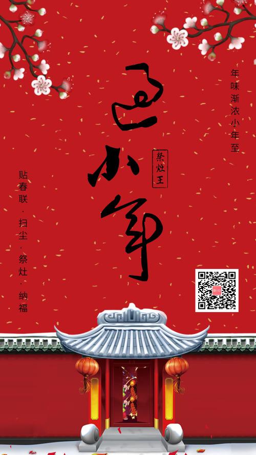 过小年大红色祭灶节中式传统宣传海报