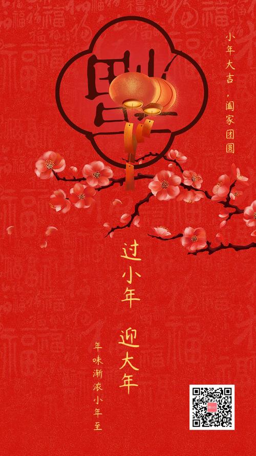 过小年红色传统福到了宣传手机海报