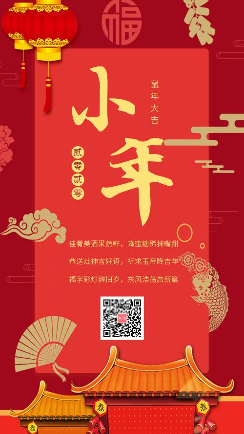 红色中国风迎新春小年祝福宣传海报