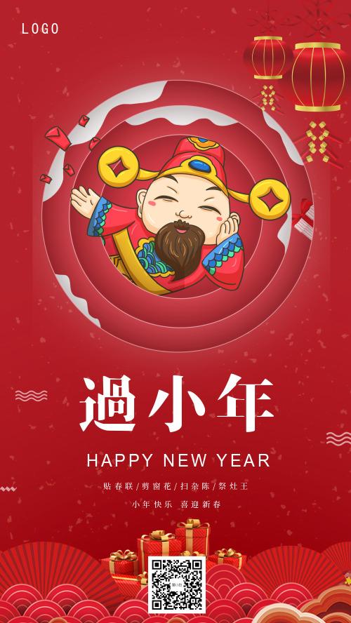 过小年祭灶王中国传统节日小年宣传海报
