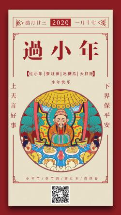 中国传统节日小年灶王节祭灶宣传祝福海报