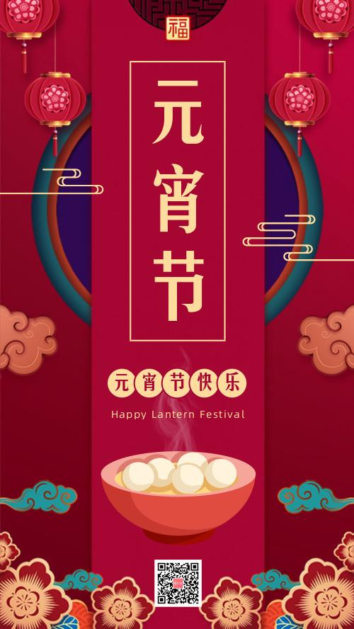 简约中国风元宵节祝福手机海报
