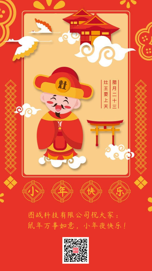 小年快乐祭灶传统节日宣传海报