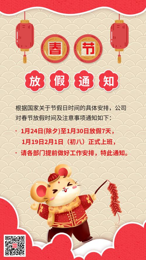 2020鼠年新年春节放假通知宣传海报