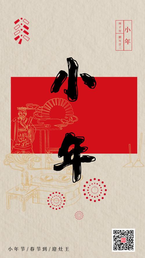 中国传统节日小年腊月廿三灶王节