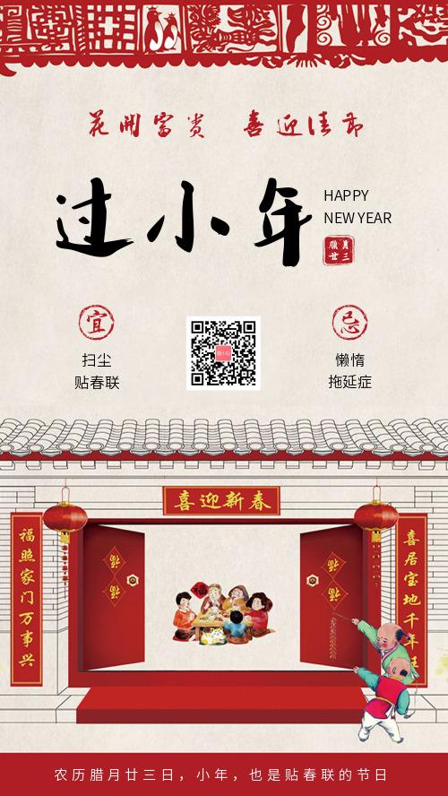鼠年过小年祭灶传统节日宣传海报