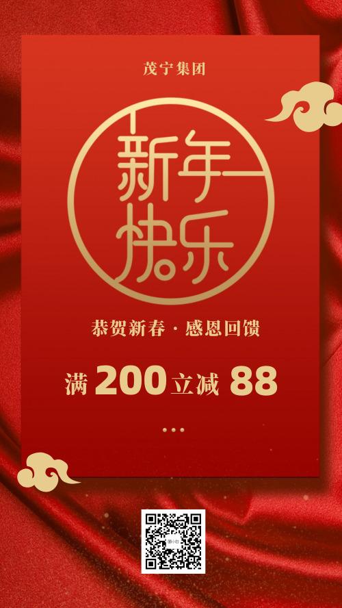 红色大气高端新年春节促销满减活动海报