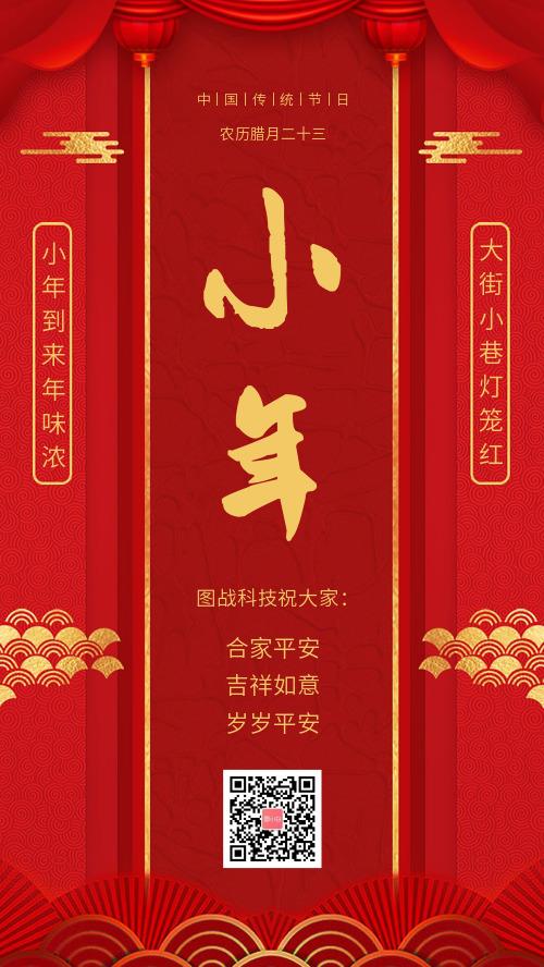 红色传统中国风小年祭灶祝福宣传海报