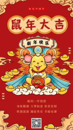 中国传统新年鼠年大吉新春祝福海报