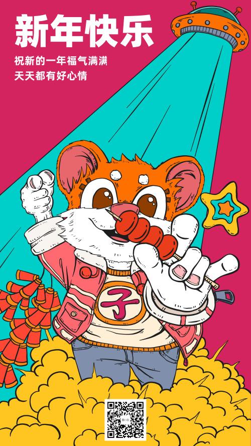 新年祝福鼠年手绘海报