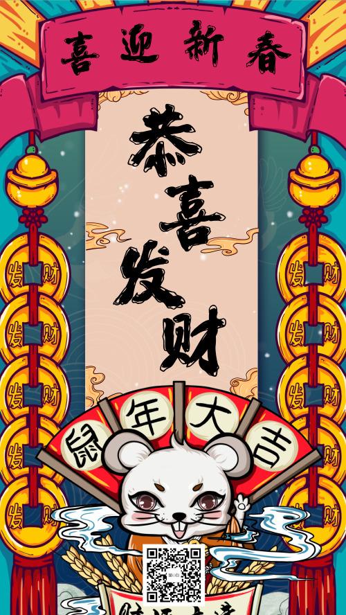 喜迎新春中国传统新年国潮手绘新年宣传海报