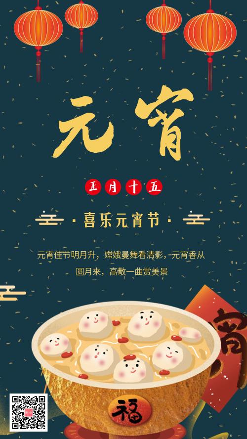 简约元宵佳节团圆卡通宣传海报