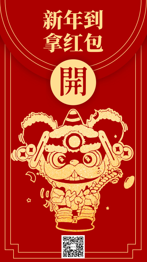 鼠年红包压岁钱手绘海报