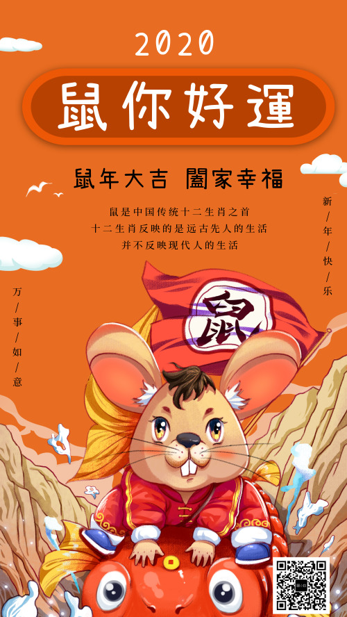 中国传统新年手绘插画祝福宣传海报