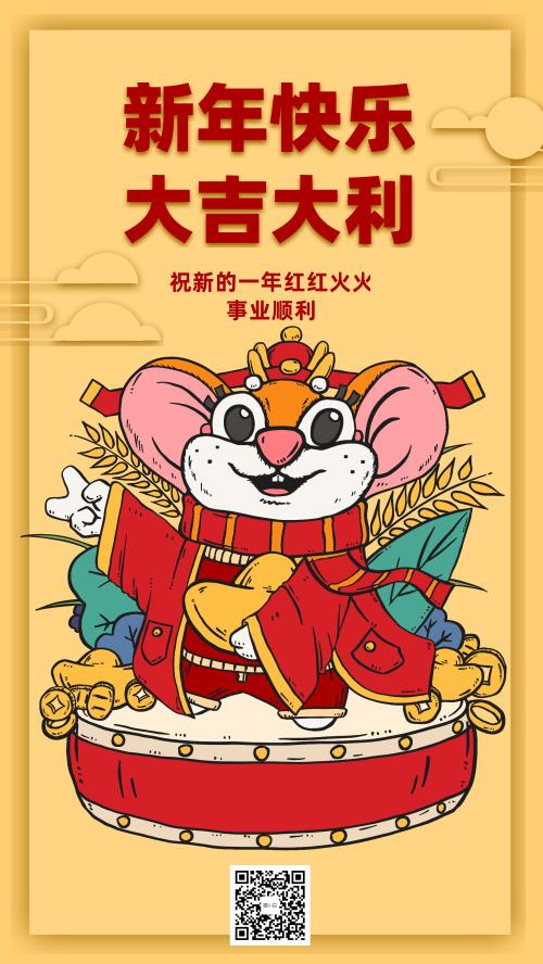 春节新年祝福语手绘鼠年海报