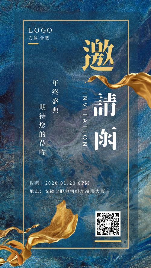 新年年终会议邀请函通知宣传海报