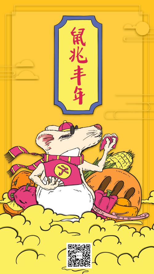 鼠兆丰年春节新年卡通手绘海报