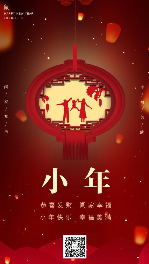 中国传统习俗小年祝福宣传海报