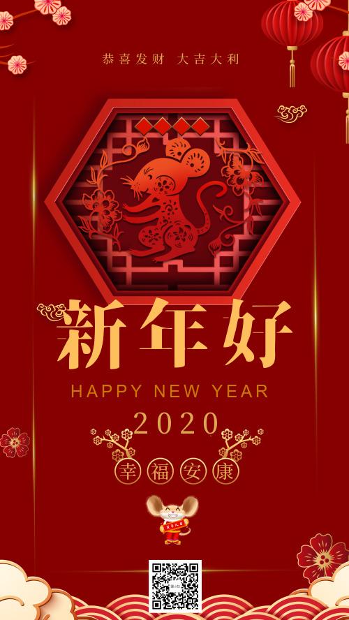 中国传统节日鼠年新年新春祝福海报
