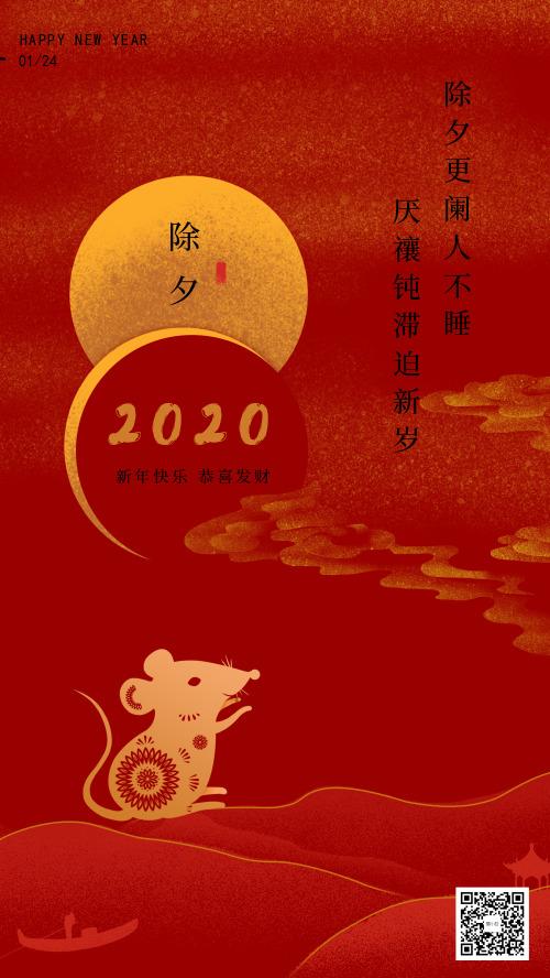中国传统节日鼠年新春除夕宣传海报