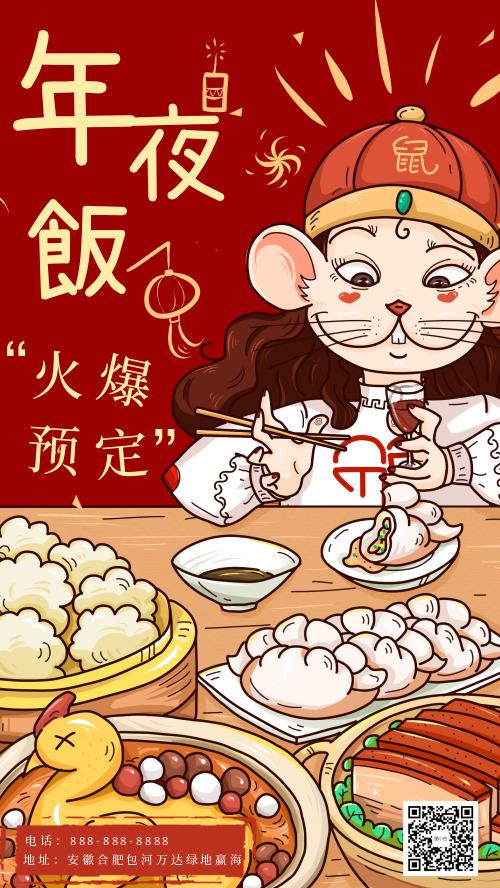 中国传统节日除夕年夜饭预订宣传海报