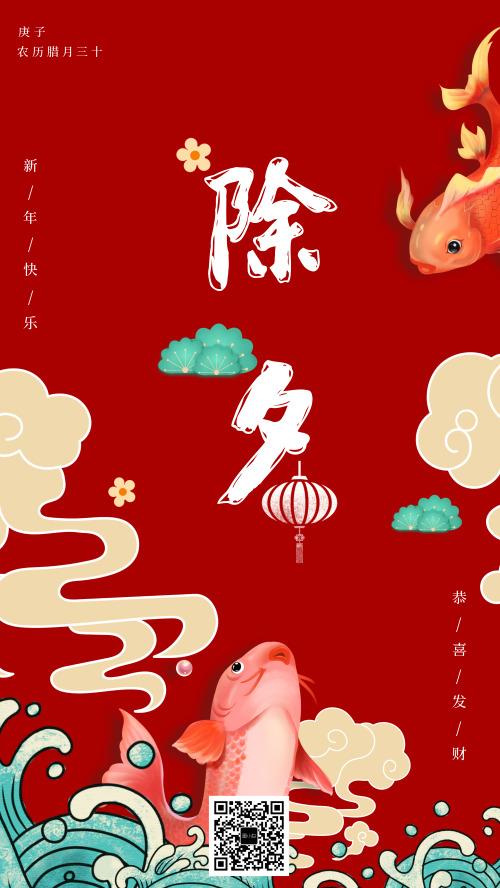 中国传统节日除夕鼠年新春