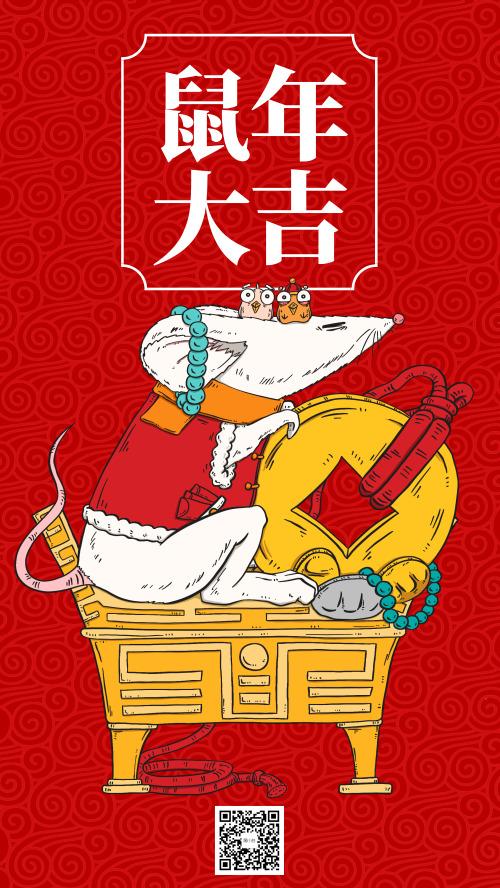 鼠年大吉新年春节手绘海报