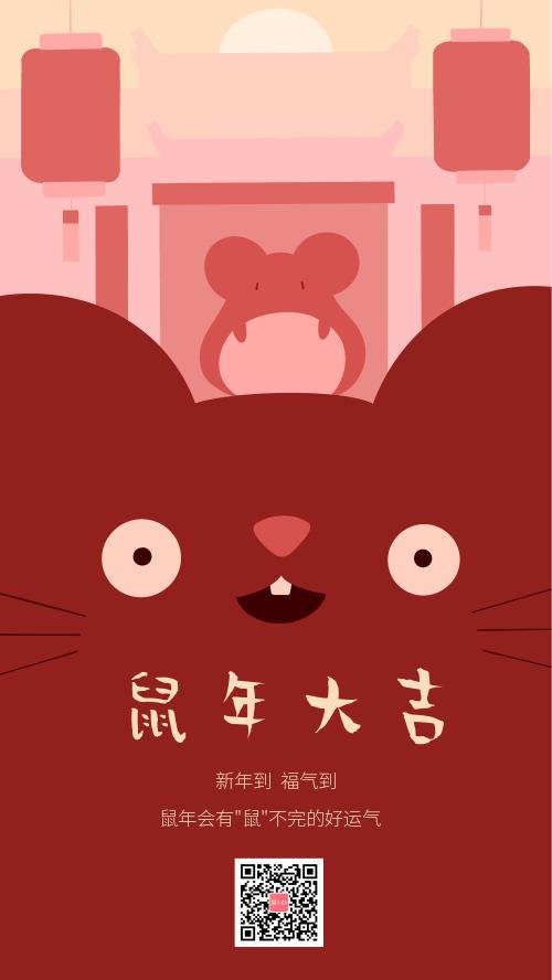 鼠年新年春节祝福手绘海报