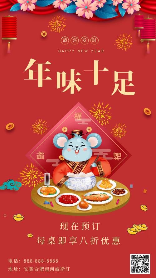 中国传统新年庚子鼠年年夜饭预订宣传海报