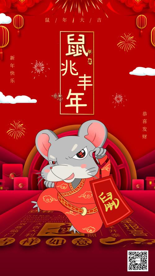 鼠兆丰年庚子鼠年新年新春祝福海报