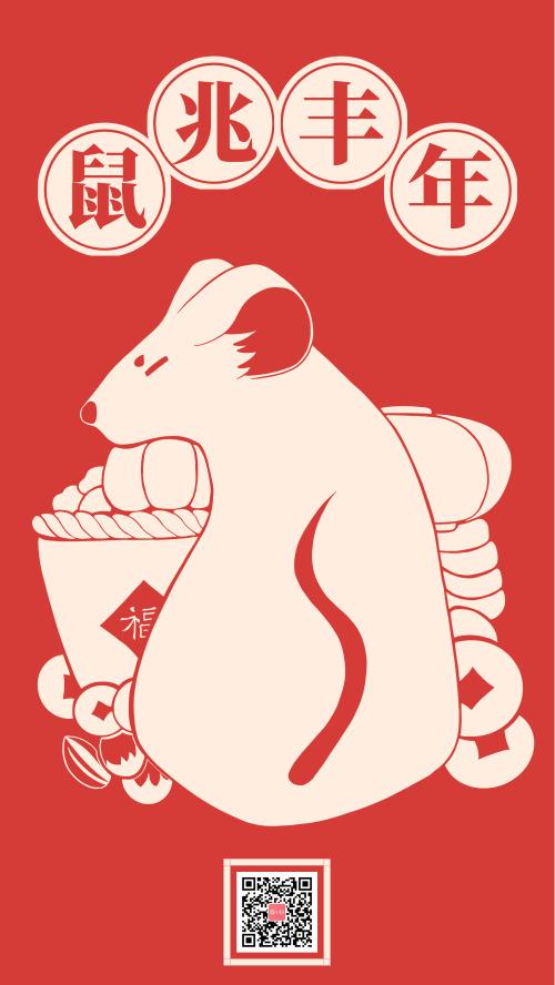 鼠年春节新年红色正负形手绘海报