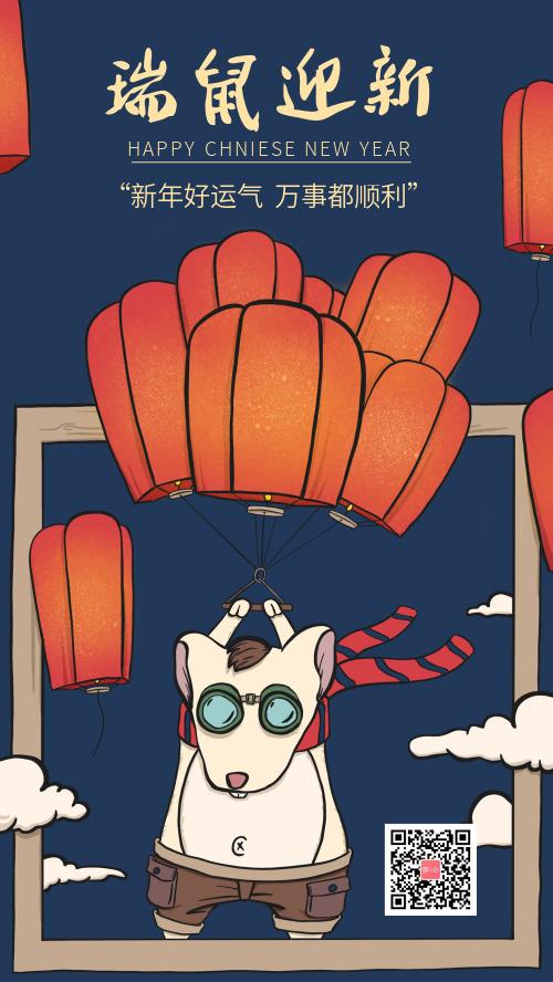 鼠年迎新贺岁祝福手绘海报