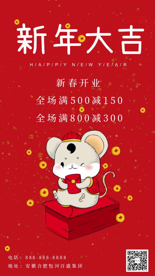 新年大吉庚子鼠年新春开业促销宣传海报