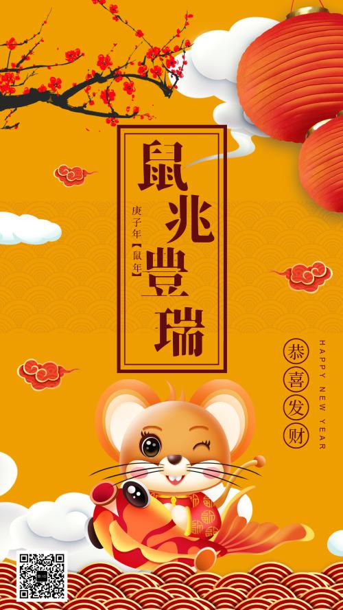 鼠兆丰瑞鼠年新春新年祝福宣传海报