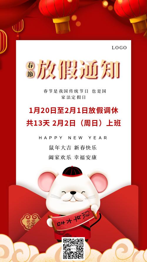中国传统节日春节国家法定假日放假通知