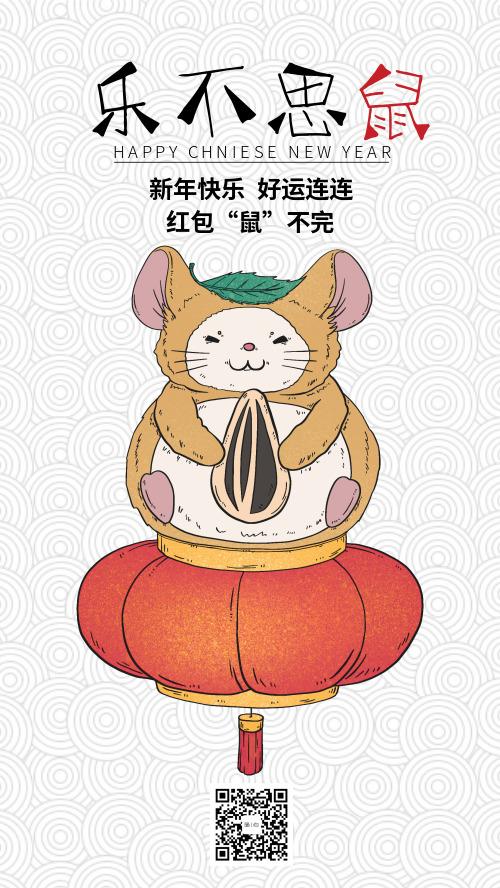 鼠年春节祝福手绘卡通海报